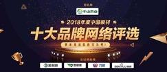实力铸就荣誉——2018中国板材综合十大品牌!