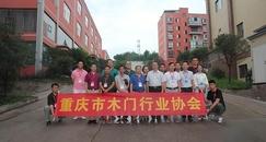 重庆木门考察团走近西南(赤水)家具产业园