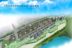 总投资230亿 西部<font color=#FF0000>木材贸易</font>港落户重庆巴南