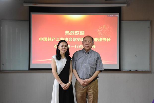 中国林产工业协会秘书长石峰莅临中国mg电子游戏娱乐官网网参观指导