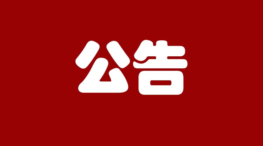 关于个别商家假冒中国mg电子游戏娱乐官网网的警示公告