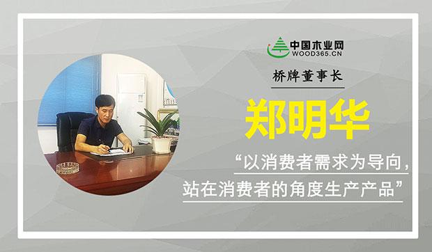 【专访】桥牌郑明华:从金融才俊到板材实业家的华丽转身