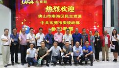 东莞家具行业产值约791亿元
