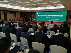 长江经济带<font color=#FF0000>mg电子游戏娱乐官网</font>绿色发展研讨会在镇江召开