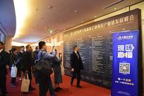 第七届装饰纸与饰面板定制家居产业链发展峰会