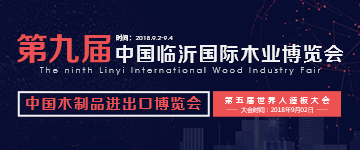 【專題】第九屆中國臨沂國際木業博覽會隆重召開