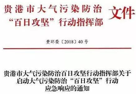广西贵港启动百日攻坚战 29家木企被限产