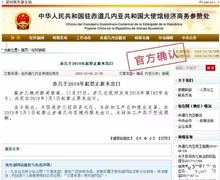 自2019年1月1日起赤几全面禁止原木出口
