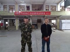 四川洪雅县木材加工厂开展消防安全培训