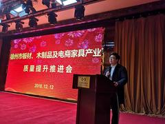 产业转型升级,到2020年徐州板材家具业质量水平明显提升