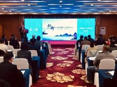 第二届中国林产工业创新大会在成都召开 聚焦林产业高质量发展