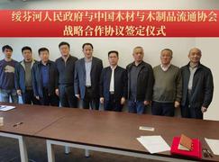 绥芬河政府与中国木材与木制品流通协会达成战略合作