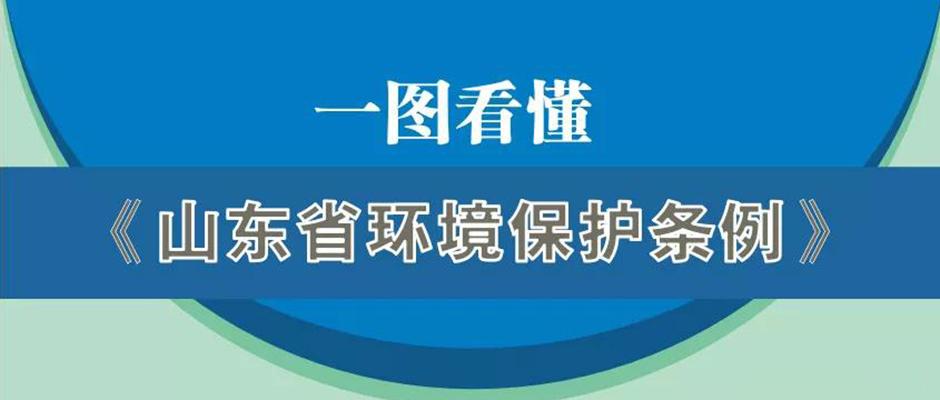 《山东省环境掩护条例》即将实行,严厉打击环境污染