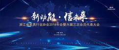 新动能 ? 信未来 浙江省家具行业协会2018 年会暨六届三次全员代表大会圆满举行