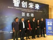 智创未来—国家标准《门窗智能控制系统通用技术要求》编制组成立会议暨2018年中国门窗幕墙行业年会