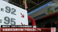 国家统计局:1月份CPI PPI同比涨幅继续回落