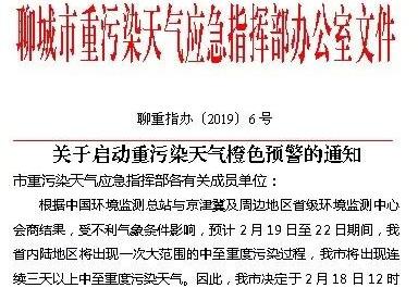 山东聊城发布重污染天气橙色预警 木业行业立即停产