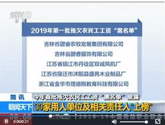 沭阳县盛昌木业因拖欠工资被人社部点名