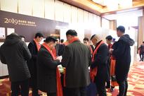 """""""融合聚變,賦能未來""""泰爾美2019年度經銷商大會"""