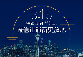 【专题】诚信让消费更放心——中国澳门金沙app网315特别策划!