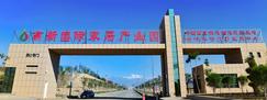 新疆燕新国际家居产业园预计年产值160亿元