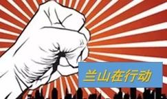 兰山区重拳整治大气污染,坚决打好气质保卫战!