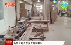 江阴云亭街道木制品加工企业粉尘污染严重