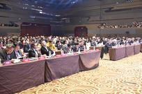 第五届世界地板大会暨第22届中国地板行业高峰论坛