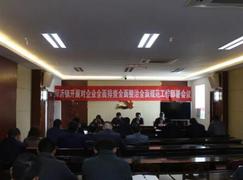 探沂镇开展对企业全面整治工作安排会议