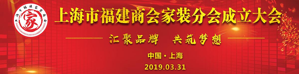 上海市福建商會家裝分會成立大會