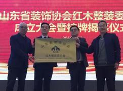 山东省装饰协会红木整装委员会揭牌