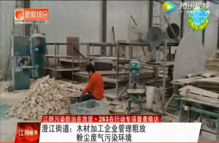 江阴一木企废气污染环境被曝光!