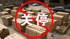 史上最大规模环保督查!人造板行业淘汰加速