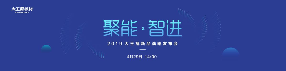 聚能·智进 2019大王椰新品战略发布会