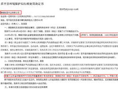 聊城航昌木业拒绝检查,被罚款八万元