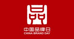 赋能中国板材  打造品牌核心竞争力!