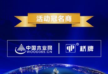 """桥牌冠名中国板材""""金匠榜""""  产品硬核助力苹果彩票app下载上升新高度"""