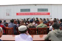 新疆察布查爾縣召開木材加工行業消防安全現場培訓教育觀摩會