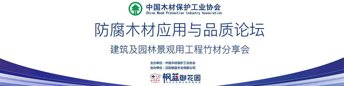 防腐木材应用与品质论坛暨建筑及园林景观用工程竹材分享会