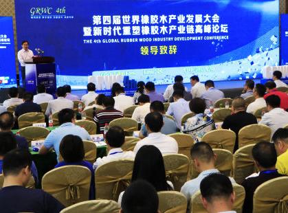第四届世界橡胶木产业发展大会在江西南康召开