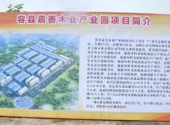 总投资超37亿元,广西容县嘉善<font color=#FF0000>木业产业园</font>等项目开工