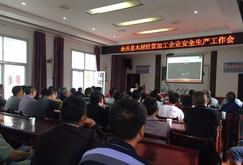 贵州余庆县召开<font color=#FF0000>木材</font>经营加工企业安全生产工作会