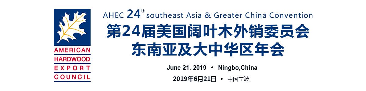 第二十四屆美國闊葉木外銷委員會東南亞及大中華區年會