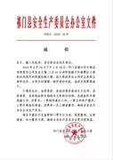安徽祁门县建兴竹木制品有限责任公司粉尘堆积过多引发火情