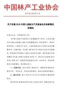 《中國人造板產業報告2019》編制工作啟動