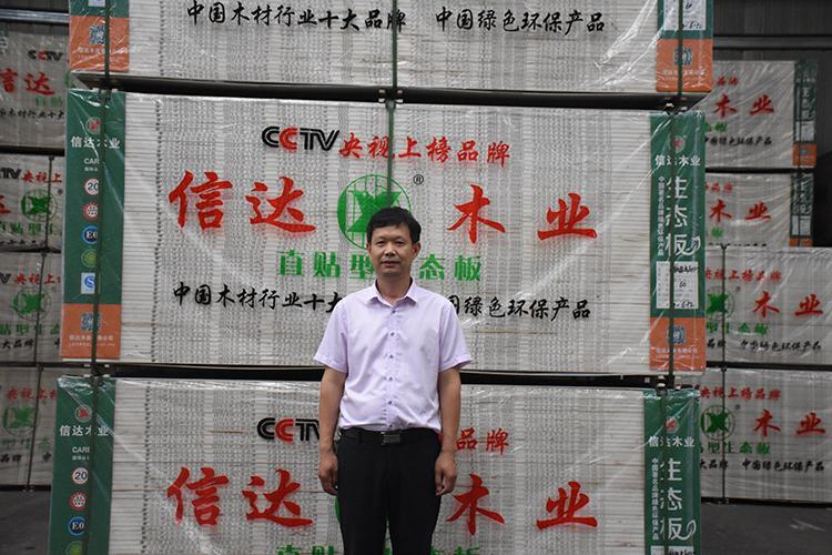 【专访】信达木业王顺兵:成功不是偶然的选择,而是志同道合的结果
