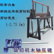 单板剪切机+旋切机木轴压棍