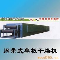 网带式单板干燥机