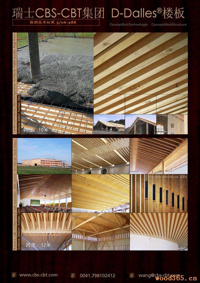 木结构楼板,屋架,框架