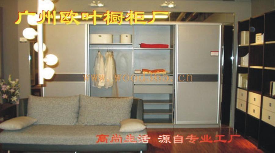 如果你想购买到称心如意的质优价廉的家居用品,请登陆我们公司的网站:http://www.ouye2008.com。 我们主要经营:衣柜、壁柜、橱柜、台柜、书桌、艺术隔墙、床、酒柜、整体衣柜、整体橱柜、艺术隔断、整体壁橱和各种规格家具的订做及设计,并承接来图来料的加工业务。
